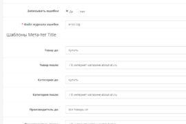 OpenCart 3 шаблоны мета-тегов title