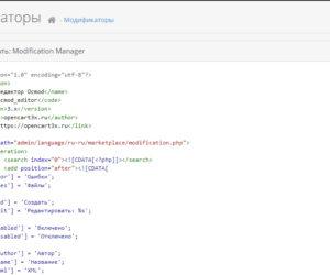 Модуль Редактор модификаций OCmod Opencart 3.0