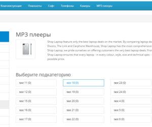 OpenCart 3 небольшие доработки (2 часть)