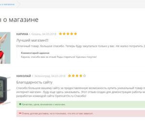 Модуль Отзывы о магазине Opencart 3.0