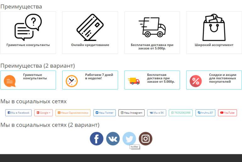 CMS OpenCart 3.0 иконки социальных сетей (2 вариант)