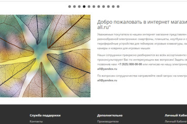 CMS OpenCart 3.0 приветствие на домашнюю страницу