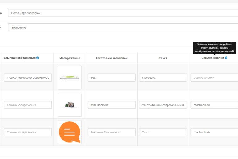 CMS OpenCart правим модуль Слайд-шоу (2 часть)