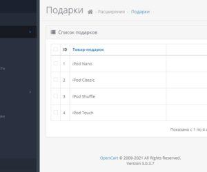Модуль Giftor: Подарки на OpenCart 3